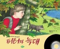 피터와 늑대(CD 포함)