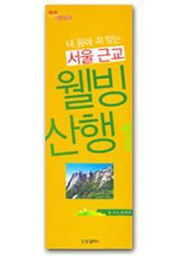 서울 근교 웰빙산행 1