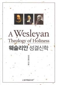웨슬리안 성결신학