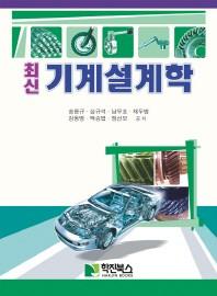 기계설계학(최신)