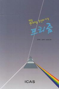 프리즘: 한국 현대미술 3인의 시각