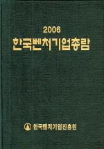 한국벤처기업총람. 2006