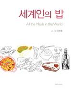 세계인의 밥
