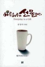 하루하루가 선물이다