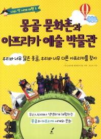 몽골 문화촌과 아프리카 예술 박물관