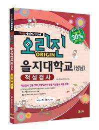 오리진 을지대학교(성남)적성검사(2013 대입적성검사)