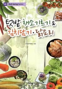 텃밭채소기르기&김치담기 닭요리