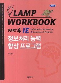 Lamp Workbook Part 4 IE: 정보처리 능력 향상 프로그램(학생용)