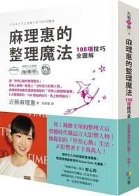 Ma Li Hui de Zheng Li Mo Fa