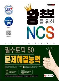 왕초보를 위한 NCS 문제해결능력 필수토픽 50(2021)