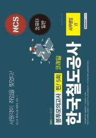 NCS 코레일 한국철도공사 사무영업 IT 봉투모의고사 찐! 5회(2021)