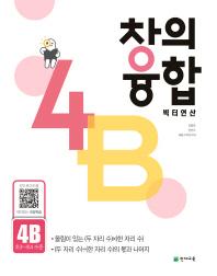 창의융합 빅터연산 4B(초3~초4 수준)(2021)