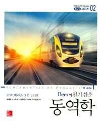 Beer의 알기쉬운 동역학