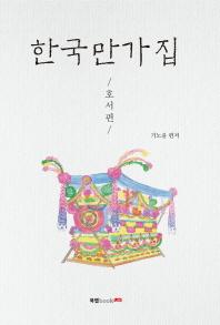 한국만가집: 호서편