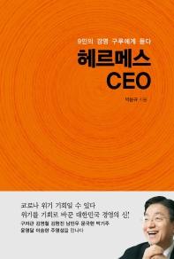 헤르메스 CEO
