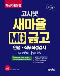 고시넷 MG 새마을금고 인성 직무적성검사(2020)