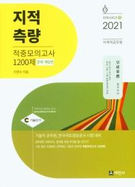지적측량 지적직공무원 적중모의고사 1200제(2021)