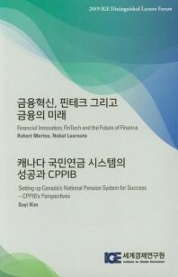 금융혁신, 핀테크 그리고 금융의 미래(2019)