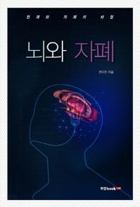 뇌와 자폐