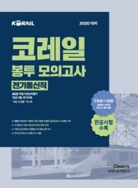커넥츠 공기업단기 코레일 봉투 모의고사(전기통신직)(2020)