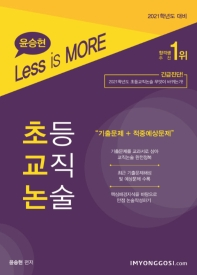 Less is more 윤승현 초등교직논술(2021 대비)
