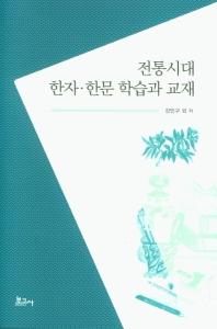 전통시대 한자 한문 학습과 교재