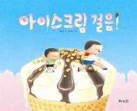 아이스크림 걸음!(빅북)