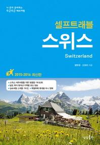 스위스 셀프트래블(2015-2016)