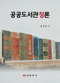 공공도서관정론