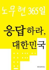 노무현 365일 응답하라 대한민국