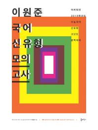 이원준 고등 국어 신유형 모의고사(2018)(3회분)(봉투)