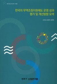 한국의 무역조정지원제도 운영 성과 평가 및 개선방향 모색