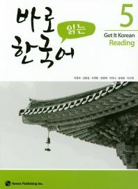 바로 읽는 한국어. 5