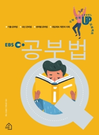 EBS 공부법Q