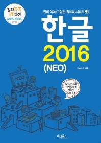 한글 2016(NEO)