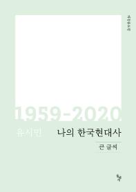 나의 한국현대사 1959-2020(큰글씨)