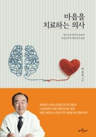 마음을 치료하는 의사