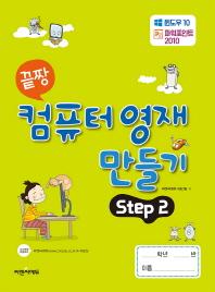 끝짱 컴퓨터 영재 만들기 Step. 2