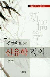 김병환 교수의 신유학 강의