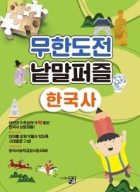 무한도전 낱말퍼즐: 한국사