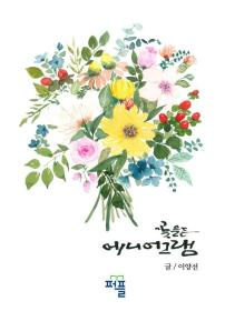 꽃을 든 에니어그램 (컬러판)