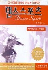 댄스스포츠(자이브 종합편)(CD-ROM 2장포함)