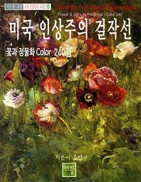 미국 인상주의 걸작선 -꽃과 정물화 Color 240