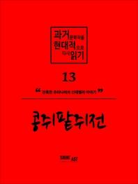 과거문학작품 현대적으로 다시 읽기 시리즈. 13  콩쥐팥쥐전