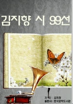 김지향 시 99선