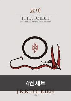 반지의 제왕 + 호빗 세트 (전 4권)