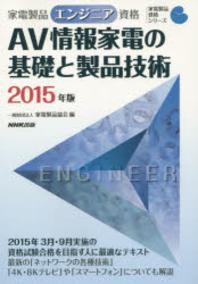 家電製品エンジニア資格AV情報家電の基礎と製品技術 2015年版