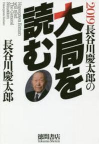 長谷川慶太郞の大局を讀む 2019