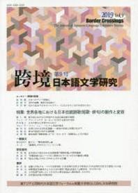 跨境 日本語文學硏究 VOL.9(2019)