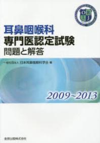 耳鼻咽喉科專門醫認定試驗問題と解答 2009~2013